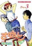 さゆリン 3 (まんがタイムコミックス)