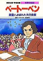 ベートーベン 楽聖とよばれた大作曲家 (学習漫画 世界の伝記)