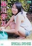黒川芽以 Special DVD-BOX[DVD]