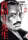 夜回り先生 (2) (IKKI COMIX)