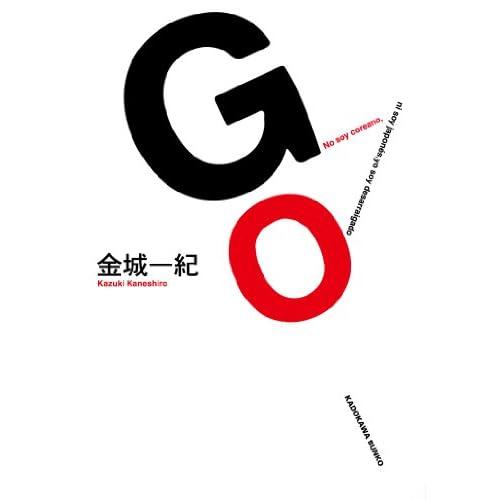 GO 角川文庫