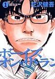 ボーイズ・オン・ザ・ラン 1 (1) (ビッグコミックス)