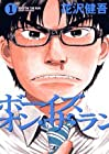 ボーイズ・オン・ザ・ラン 全10巻 (花沢健吾)