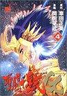 聖闘士星矢EPISODE.G (4) (チャンピオンREDコミックス)