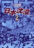 日本沈没 2 日本海溝 (ビッグコミックス)