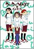ういういdays 4 (バンブー・コミックス)