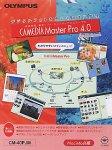 CAMEDIA Master Pro 4.0 for Macintosh