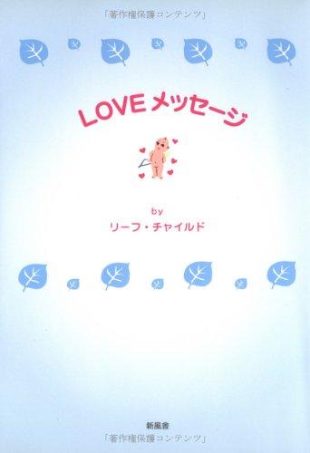 Loveメッセージ