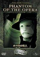 オペラの怪人 [DVD]