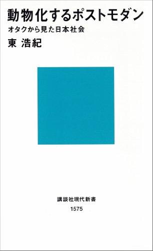 哲学、サブカル、そして震災復興へ。東浩紀とは何者なのか。