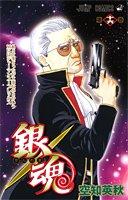 銀魂―ぎんたま― 16 (ジャンプ・コミックス)