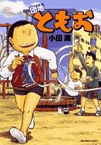 団地ともお 11 (11) (ビッグコミックス)