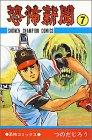 恐怖新聞 7 (少年チャンピオン・コミックス)