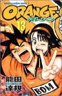 ORANGE 13 (少年チャンピオン・コミックス)