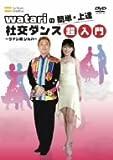 watari�̊ȒP�E��B �Ќ��_���X~���e���� �W���o����� [DVD]