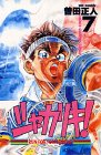 シャカリキ!―Run for tomorrow! (7) (少年チャンピオン・コミックス)