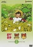 釣りキチ三平 DISC 1