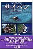 サイパングァム・テニアン (太平洋戦跡紀行)