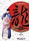 龍(ロン) 33 (ビッグコミックス)