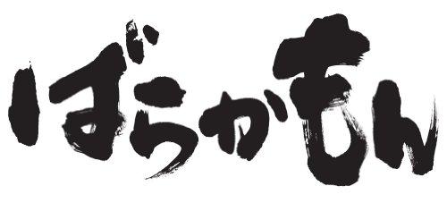 ばらかもん(14)