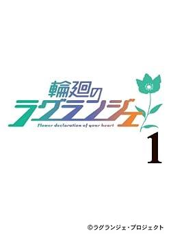 輪廻のラグランジェ(1) (ビッグガンガンコミックス)