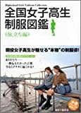 全国女子高生制服図鑑 旅立ち編