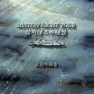 稲川淳二の怪談 MYSTERY NIGHT TOUR Selection1「北陸の海岸」