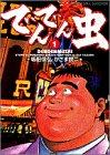 でんでん虫 / 坂田 信弘 のシリーズ情報を見る