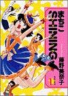 まちこSHINING (1)