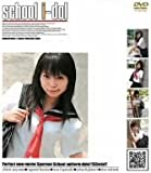 school i-dol [DVD][アダルト]