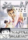 シュート!~新たなる伝説~(7) (講談社漫画文庫)