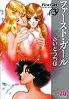 ファースト・ガール 第3巻 (小学館文庫 さB 30)