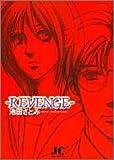 Revenge (ジュディーコミックス)
