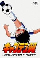 キャプテン翼 COMPLETE DVD-BOX 1〈小学生編・前編〉