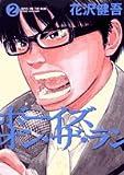 ボーイズ・オン・ザ・ラン 2 (2) (ビッグコミックス)