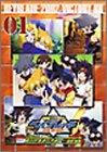 爆転シュート ベイブレード 2002 ビクトリーBB Vol.1 [DVD]