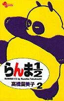 らんま1/2 (2) (少年サンデーコミックス)