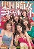 集団痴女コギャル4 完全版 [DVD]