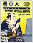 Mangajin #29