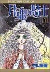 月魂の騎士 1 (プリンセスコミックス)