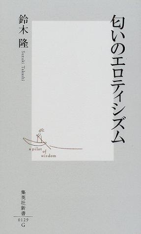 匂いのエロティシズム (集英社新書)