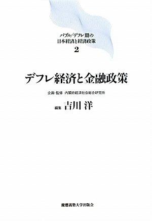 デフレ経済と金融政策 (バブル デフレ期の日本経済と経済政策)