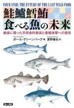 鮭鱸鱈鮪 食べる魚の未来: 最後に残った天然食料資源と養殖漁業への提言