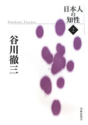 谷川徹三 (日本人の知性)