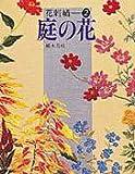 庭の花 (花刺繍 2)