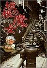 垣根の魔女 下 (ビッグコミックス ワイド版)