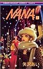 NANA 第13巻 2005年08月12日発売