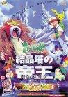 劇場版 ポケットモンスター 結晶塔の帝王/ピチューとピカチュウ [DVD]