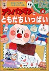 img - for The friends full Anpanman - if I, to become directly Ninki-sha (origami book) (1997) ISBN: 4097342347 [Japanese Import] book / textbook / text book