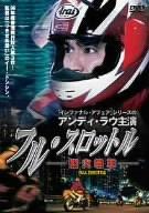 フル・スロットル ~烈火戦車~ [DVD]